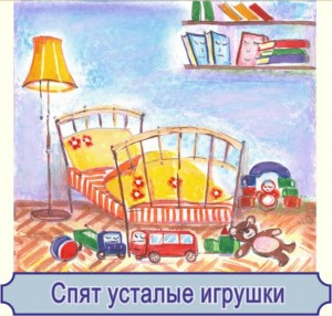 "The Song ""Tired Toys Are Sleeping"" is part of Gennady's program for learning Russian with songs."